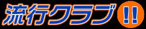 流行クラブのロゴ